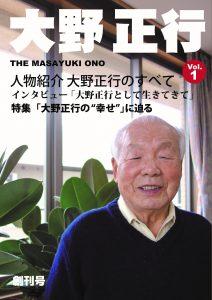大野さんの自分史の表紙