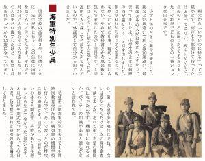 大野さんの自分史の本文。海軍特別少年兵