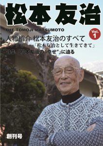 松本さんの自分史の表紙
