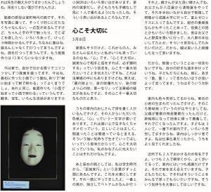 松本さんの自分史の本文。心こそ大切に。
