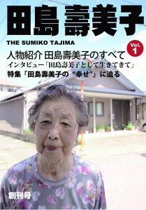 田島さんの自分史の表紙