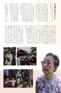 田島さんの自分史の本文。子や孫に伝えたいこと