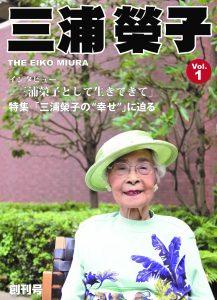 三浦榮子さんの自分史の表紙写真