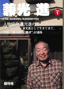 兼光さんの自分史の表紙
