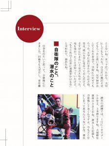 兼光さんの自分史の本文。自衛隊のこと、潜水のこと。