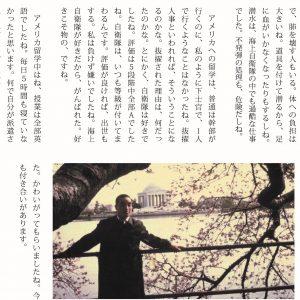 兼光さんの自分史の本文。アメリカへの留学について