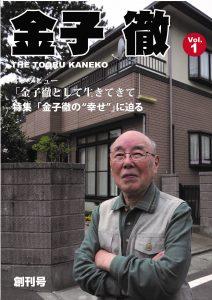 金子さんの自分史の表紙