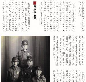 金子さんの自分史の本文。寄宿舎生活について。