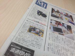 自分史作成サービス親の雑誌 日経MJ