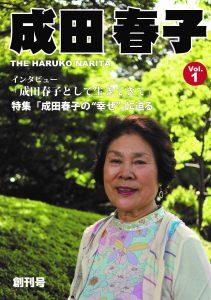 成田春子様の自分史の表紙写真