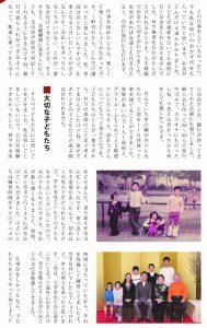 成田春子さんの自分史のインタビュー本文