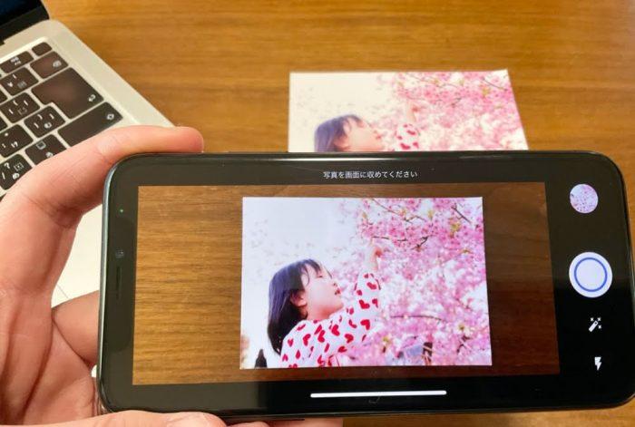 スマホで紙焼き写真をデータ化