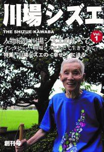 川場シズエさんの自分史の表紙写真