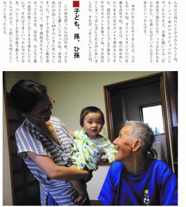 川場シズエさんの自分史本文イメージ