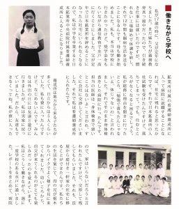 横山クニ子さんの自分史の本文