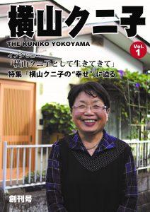 横山くに子さんの自分史の表紙写真