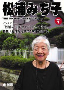 松浦みち子様の自分史の表紙写真
