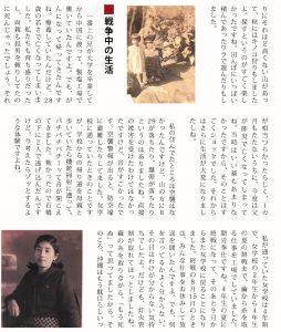 松浦みち子さんの自分史の本文