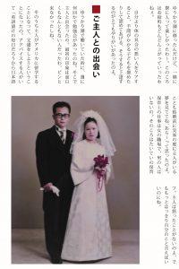 大内さんの自分史の本文。ご主人との出会い。