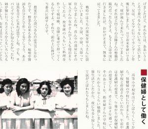 大岩さんの自分史本文。保健婦として働く。