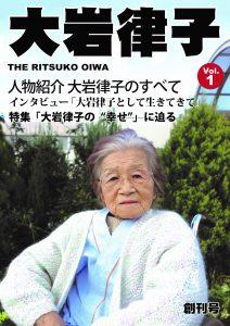 大岩さんの自分史の表紙