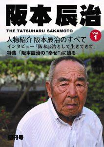 阪本辰治さんの自分史の表紙画像