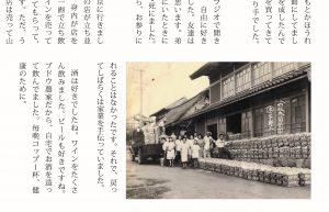 阪本辰治さんの自分史本文イメージ
