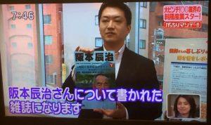 阪本辰治さんの自分史ががっちりマンデーに取材された画像