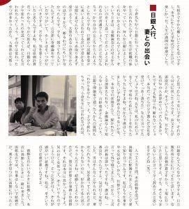 寺田芳雄さんの自分史本文イメージ