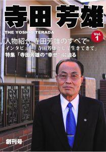 寺田芳雄さんの自分史カバー写真