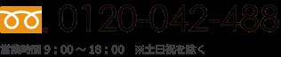0120-042-488 営業時間9:00~18:00※土日祝除く