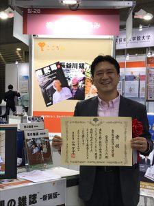 株式会社こころみは「親の雑誌」で、世界発信コンペティション2018 の『サービス部門 特別賞』を受賞いたしました。当日は代表の神山が東京都知事より表彰されました。