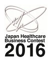 「ジャパン・ヘルスケアビジネスコンテスト2016」優秀賞