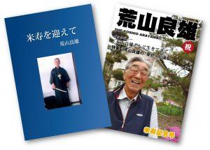 「親の雑誌」ご長寿記念プラン