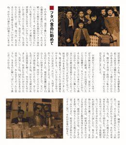 佐々木睦雄さんの自分史の中身写真