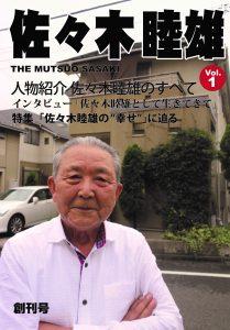 佐々木睦雄さんの自分史の表紙写真