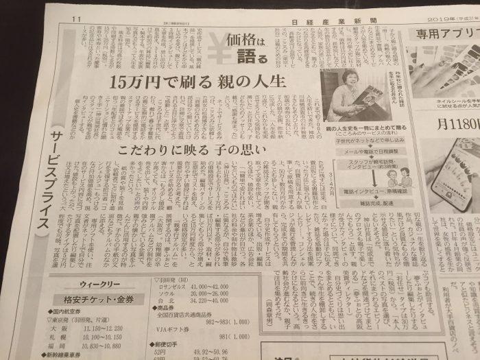 自分史の記事が載っている日経産業新聞