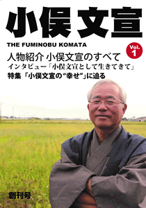 親の雑誌「小俣文宣」さんの表紙