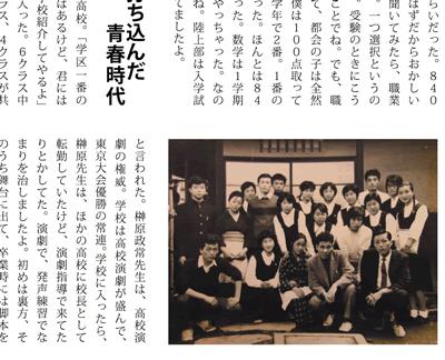 小俣さんの自分史本文。演劇に打ち込んだ青春時代