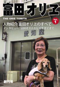 富田オリヱさんの自分史の表紙写真