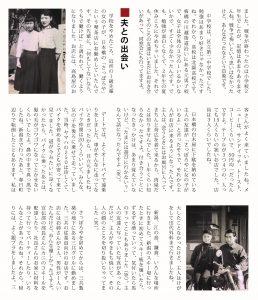 富田オリヱさんの自分史の中身写真