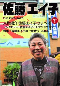佐藤エイ子さんの自分史の表紙