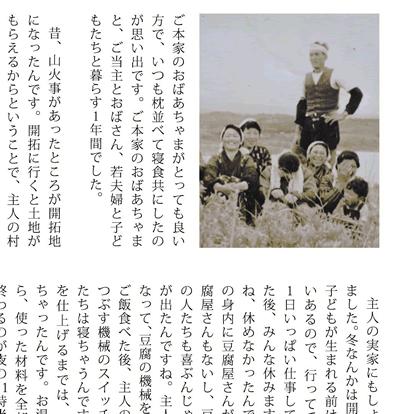 佐藤さん自分史の本文。結婚と開拓と