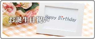 誕生日祝いのプレゼントに