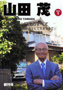 山田茂さんの自分史の表紙写真
