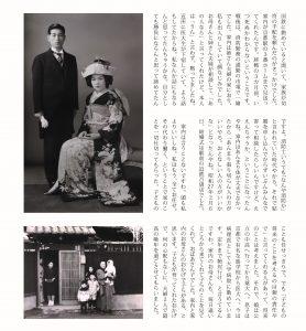 山田茂さんの自分史の中身写真