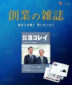インタビュー社史作成サービス「創業の雑誌」