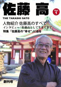 佐藤高産の自分史の表紙写真