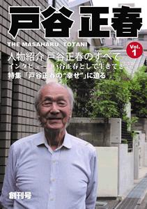 戸谷正春さんの自分史の表紙