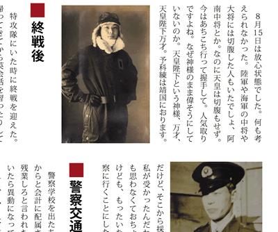 戸谷さんの自分史の本文。特攻隊志願の胸の内